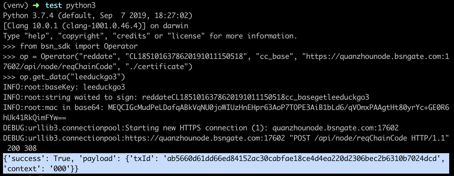 SDK 1.0 版本的打造   BSN 联盟链开发(三)