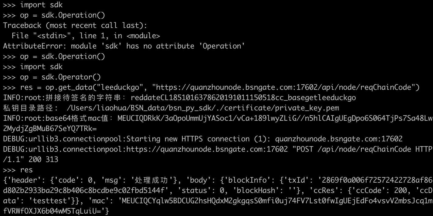 动手编 SDK |  BSN 联盟链开发(二)