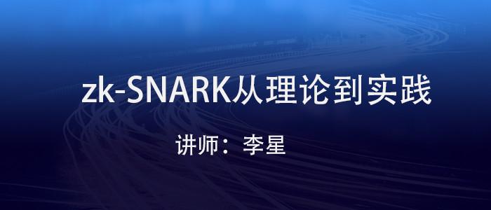 zk-SNARK从理论到实践
