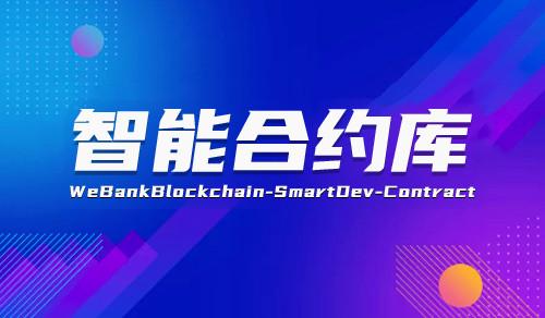 智能合约库SmartDev 技术文档