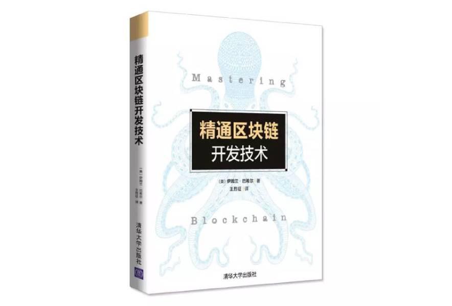 实体书:精通区块链开发技术
