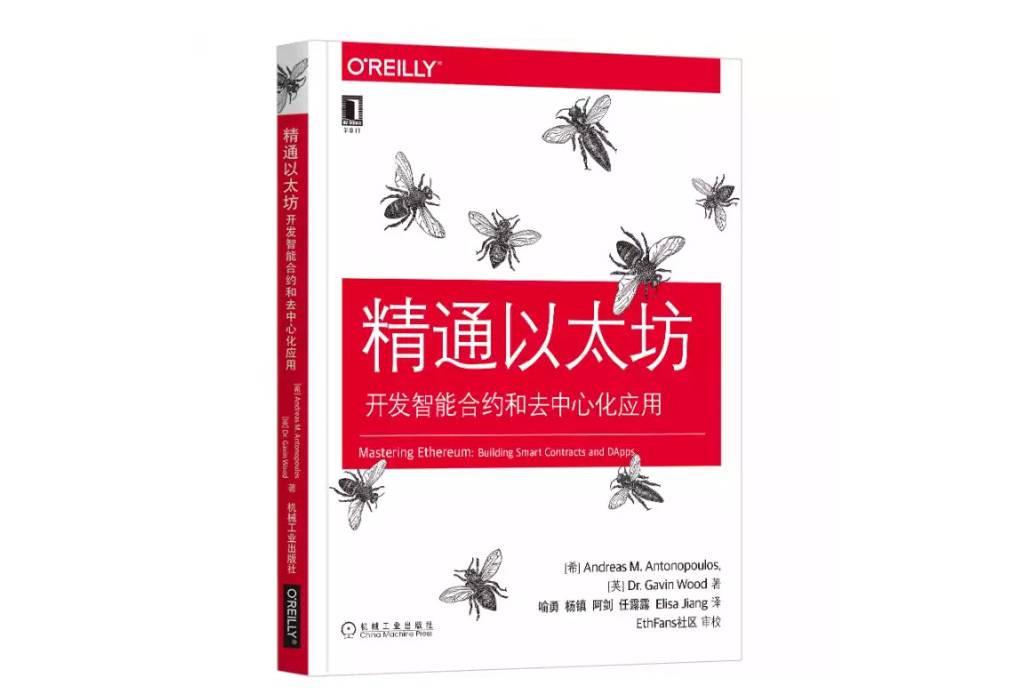 电子书:精通以太坊-中文版