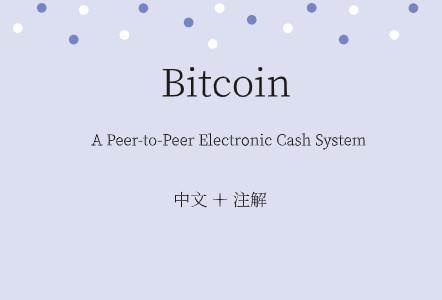 比特币白皮书中文版及注解