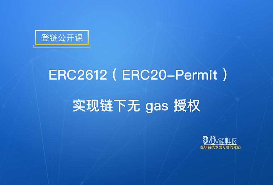ERC2612 链下无 gas 授权DEMO代码