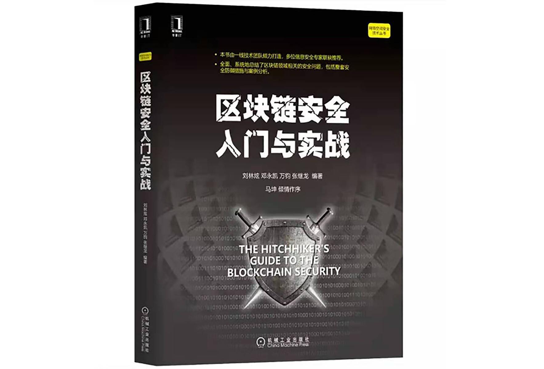 实体书:《区块链安全入门与实战》