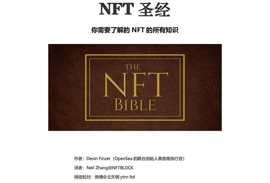 NFT 圣经