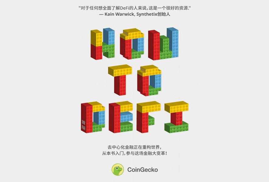 全面了解DeFi 产品(中文)
