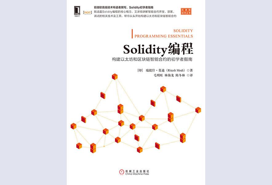 Solidity编程:初学者指南
