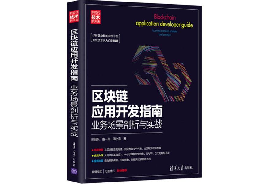 区块链应用开发指南:业务剖析与实战