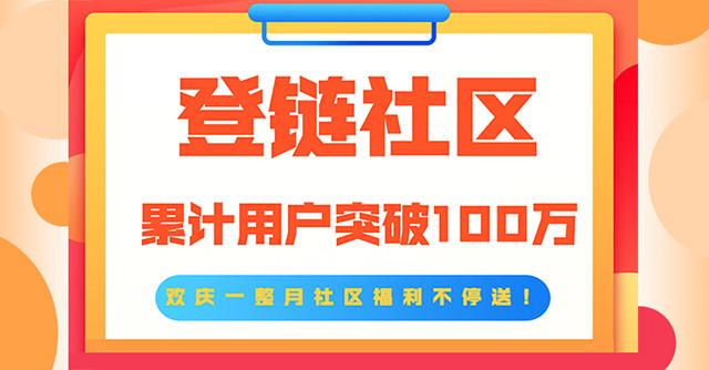 社区突破100万访问用户,福利送!送!送!